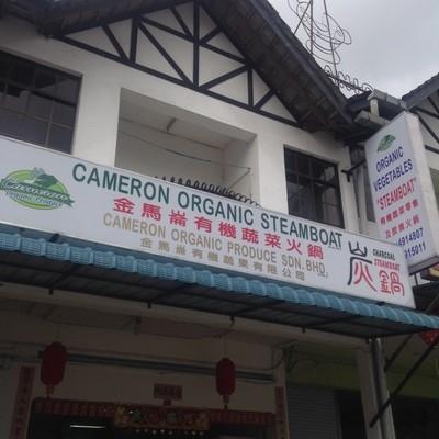 Cameron Organic Restaurant